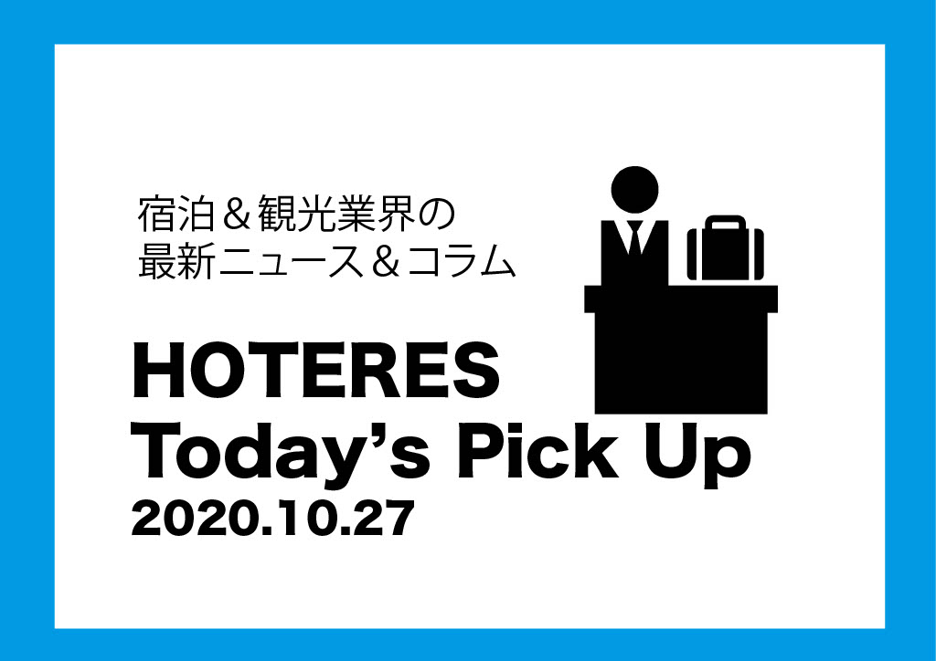 【ニュース】HOTERES Today's Pick Up 2020.10.27