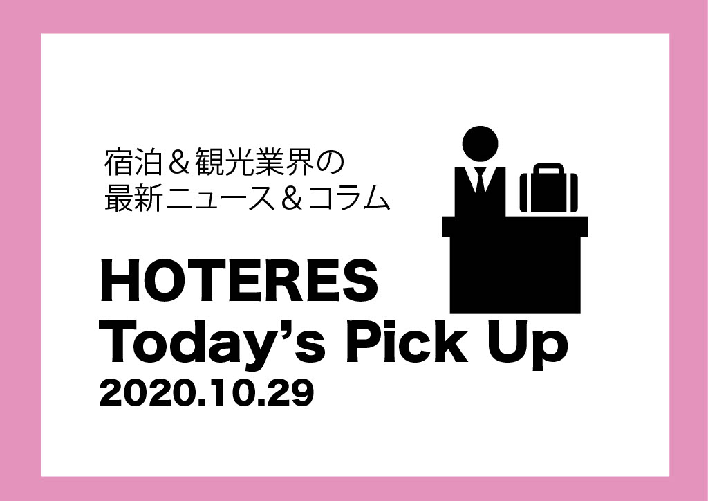 【ニュース】HOTERES Todays Pick Up 2020.10.29 GoToイベント
