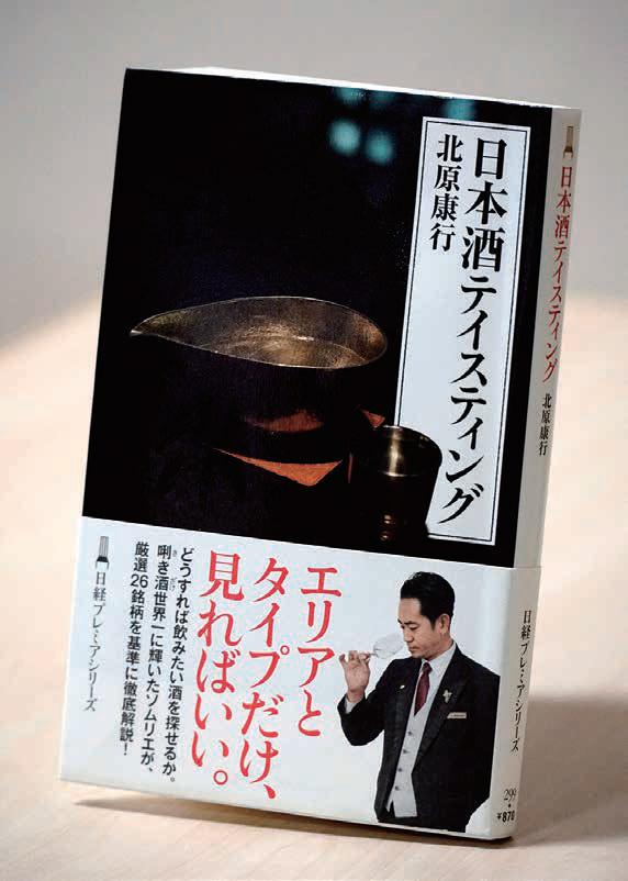 サービスの引き出しを豊かにする 日本酒とワインのWin-Win の関係 ...